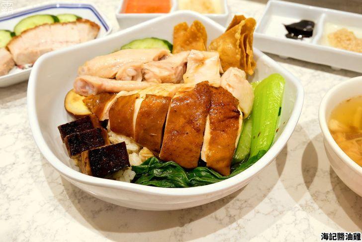 20210103194424 87 - 油亮油亮的醬油雞~海記醬油雞飯,雞肉滑嫩有醬香,還有供應免費雞湯可以喝~