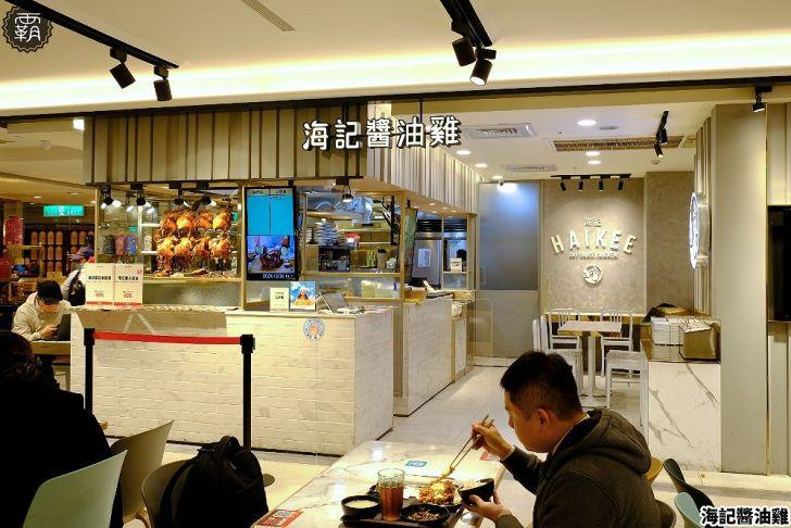 20210103194447 8 - 油亮油亮的醬油雞~海記醬油雞飯,雞肉滑嫩有醬香,還有供應免費雞湯可以喝~