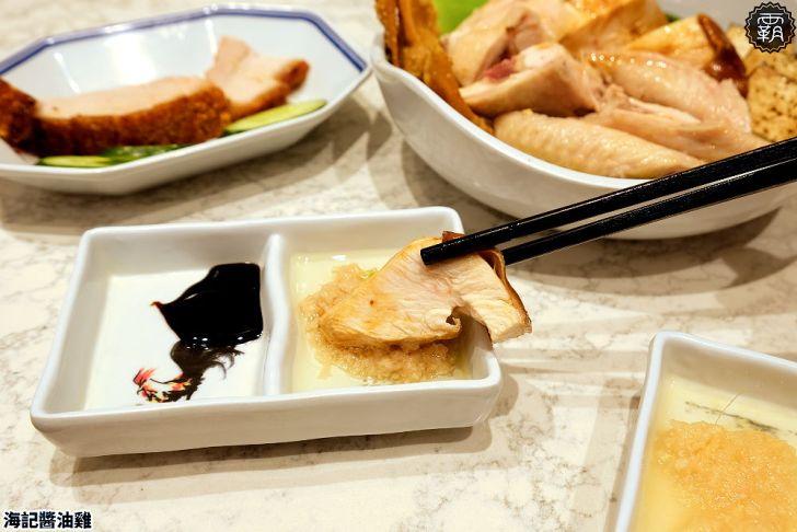 20210103194714 93 - 油亮油亮的醬油雞~海記醬油雞飯,雞肉滑嫩有醬香,還有供應免費雞湯可以喝~