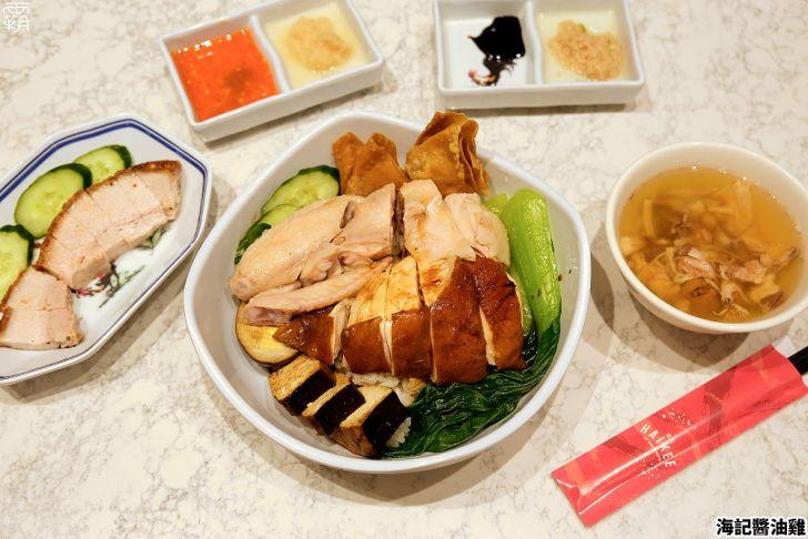 20210103213834 82 - 油亮油亮的醬油雞~海記醬油雞飯,雞肉滑嫩有醬香,還有供應免費雞湯可以喝~