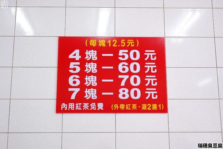 20210107183541 71 - 人氣臭豆腐新店面開幕!瑞穗臭豆腐,外酥內嫰臭豆腐,還有免費的紅茶、熱湯可喝~