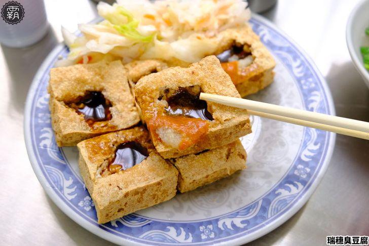 20210107183811 27 - 人氣臭豆腐新店面開幕!瑞穗臭豆腐,外酥內嫰臭豆腐,還有免費的紅茶、熱湯可喝~