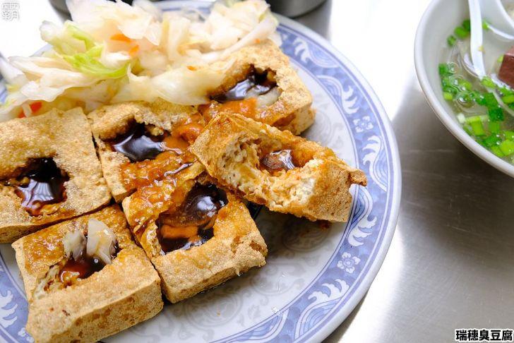 20210107183813 30 - 人氣臭豆腐新店面開幕!瑞穗臭豆腐,外酥內嫰臭豆腐,還有免費的紅茶、熱湯可喝~