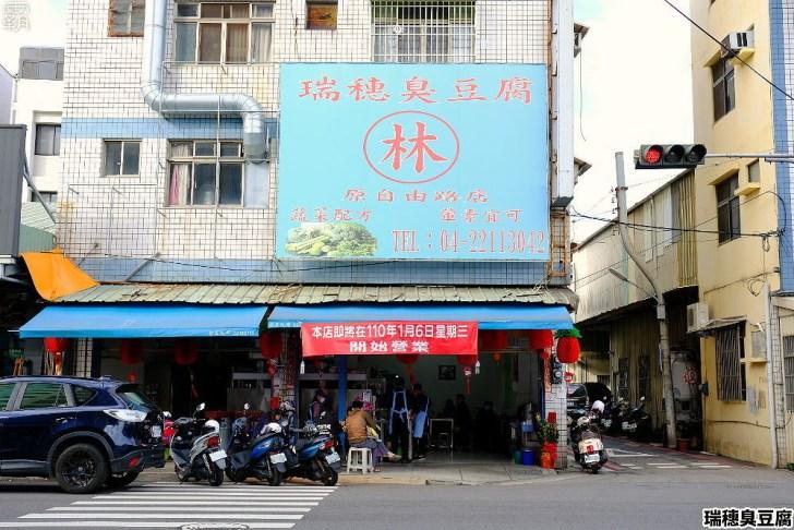 20210107190350 82 - 人氣臭豆腐新店面開幕!瑞穗臭豆腐,外酥內嫰臭豆腐,還有免費的紅茶、熱湯可喝~