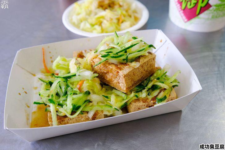 20210126182655 42 - 人氣臭豆腐店這邊也有分店,成功臭豆腐廣福店,下午茶來份外酥內多汁的臭豆腐!