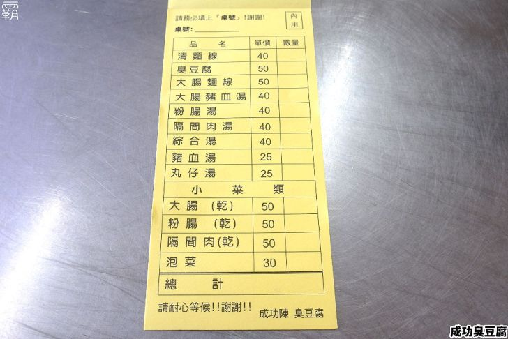 20210126182726 24 - 人氣臭豆腐店這邊也有分店,成功臭豆腐廣福店,下午茶來份外酥內多汁的臭豆腐!