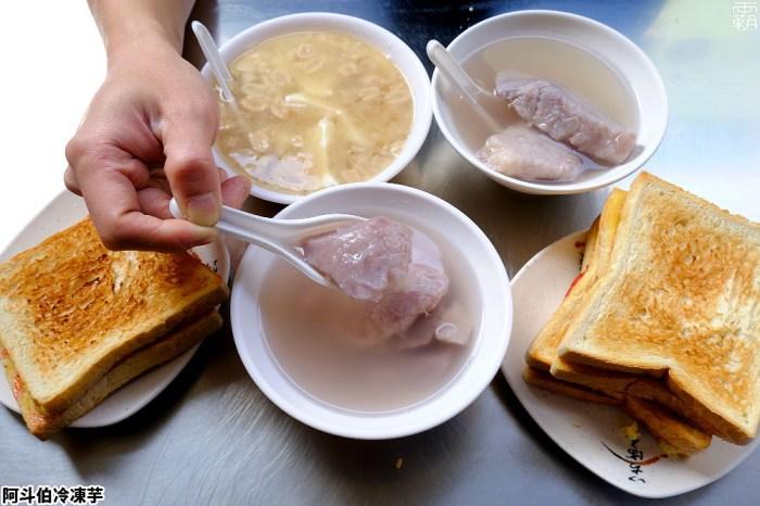 <台中小吃> 阿斗伯冷凍芋,從下午茶賣到宵夜的人氣美食,中華路夜市必吃冷凍芋配烤土司!