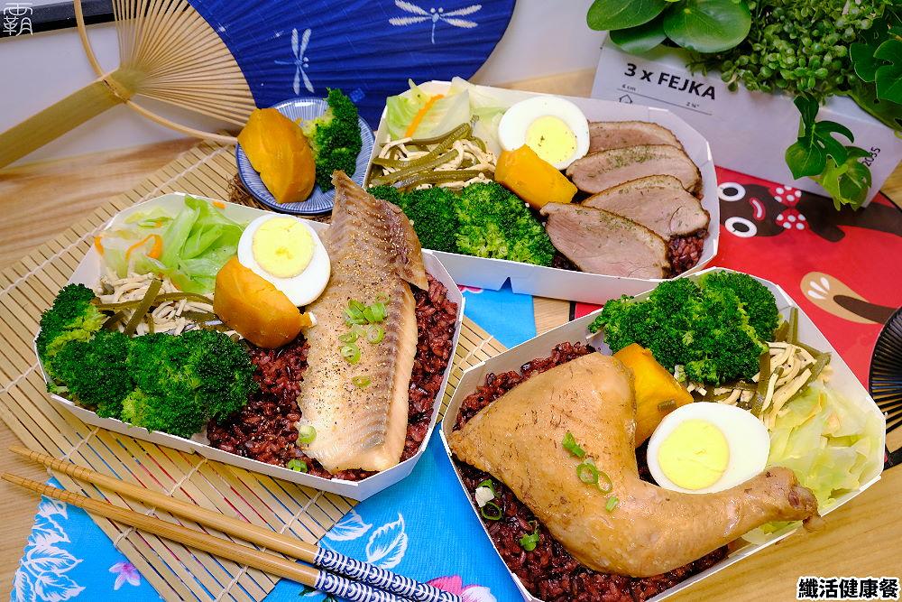 <台中便當> SELFree纖活健康餐,多種主菜餐盒使用水煮、蒸烤等手法,讓便當吃得簡單更無負擔!(逢甲便當/台中便當/試吃)