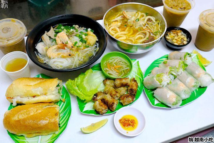 20210303114912 66 - 市場內的人氣美食,娟越南小吃,來碗清爽湯頭的河粉配春捲~