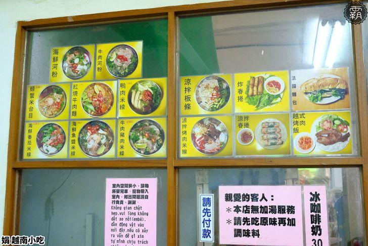 20210303122045 47 - 市場內的人氣美食,娟越南小吃,來碗清爽湯頭的河粉配春捲~