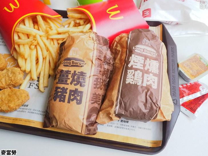 20210308173954 5 - 麥當勞開春優惠活動,連續37天買一送一,網友們留言許願人氣品項大薯快快回歸!