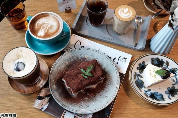 <台中咖啡> 孔雀咖啡,柳川旁的咖啡館,手沖咖啡配提拉米蘇,還有宛如山林圍繞的綠意!