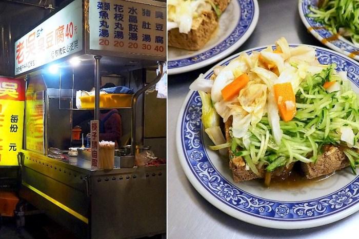<台中小吃> 老吳臭豆腐,西區在地40年老店,外酥內嫩的臭豆腐蓋上滿滿泡菜及小黃瓜絲!