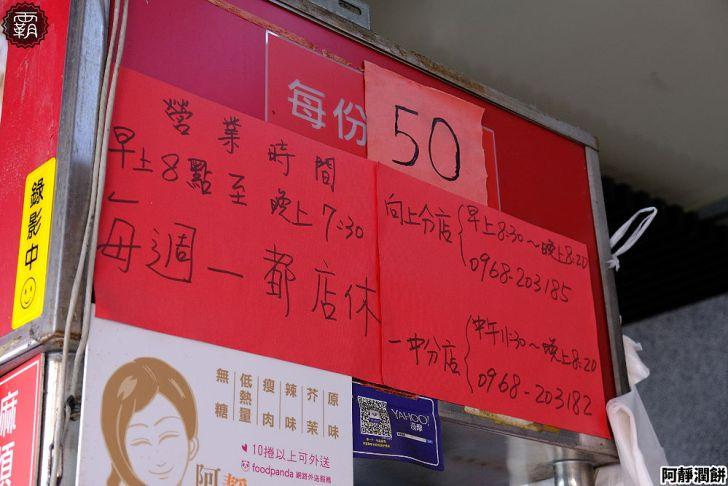 20210315115112 15 - 人氣潤餅店,阿靜潤餅全麥潤餅皮配瘦肉,有蛋酥吃起來更香~
