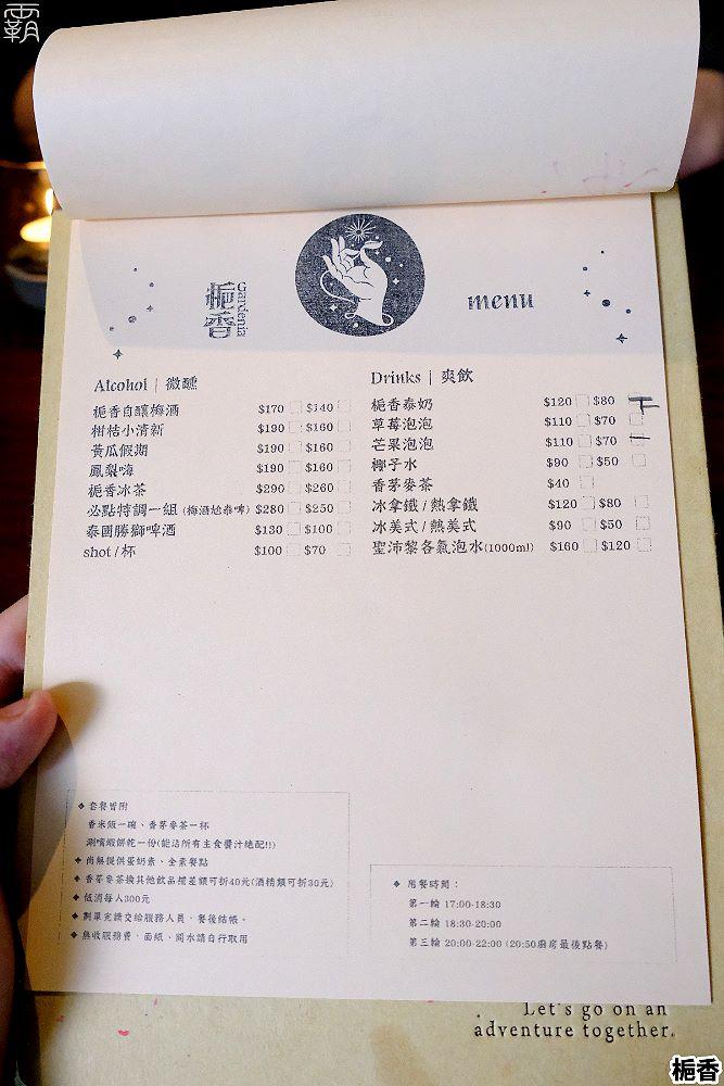20210319005430 31 - 預約制的泰式餐館,梔香餐館環境美燈光佳,還有好吃的泰式咖哩~