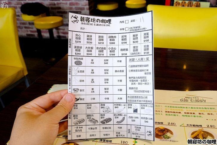 20210415193256 92 - 免費加生蛋黃、肉燥的澎湃咖哩飯,朝寢坊咖哩,店內熱湯泡菜也是免費供應