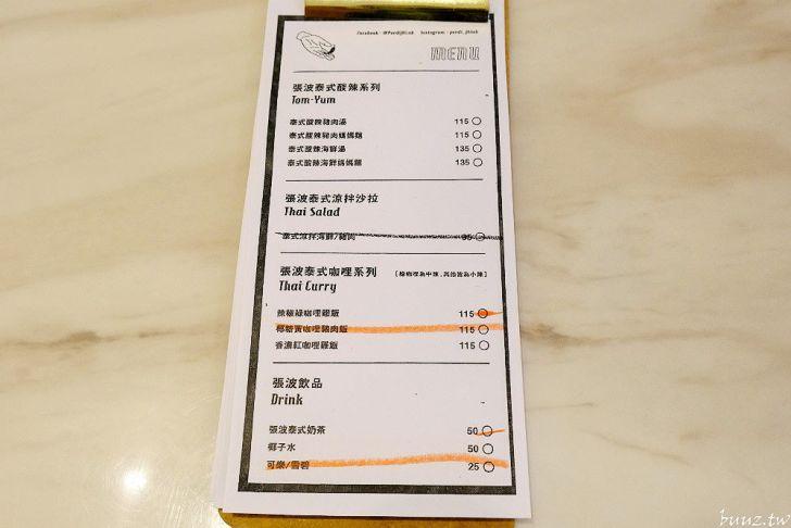 20210428192714 15 - 隱身在模範街內的泰式餐館,張波歺室,平價美味用餐時間人潮多