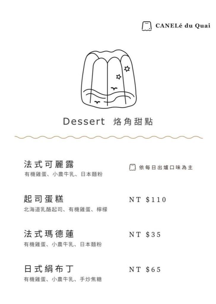 20210505155425 86 - 可麗露配味噌拿鐵醬好特別,烙角可麗露廚房純白色系小店,風格甜美超好拍~
