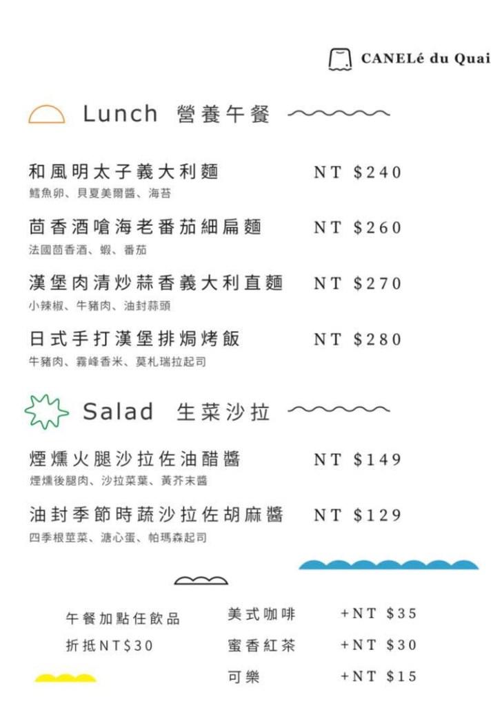 20210505155427 36 - 可麗露配味噌拿鐵醬好特別,烙角可麗露廚房純白色系小店,風格甜美超好拍~
