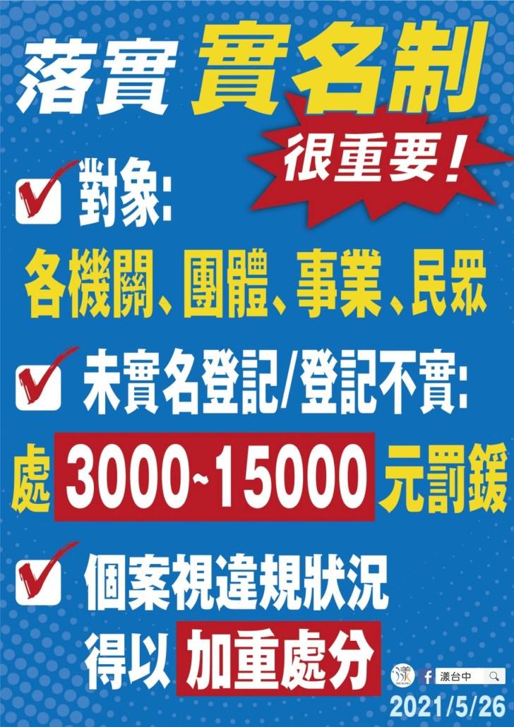 20210527095328 69 - 實名制登記不實台中市府依法開罰,共同防疫,落實實聯制很重要!