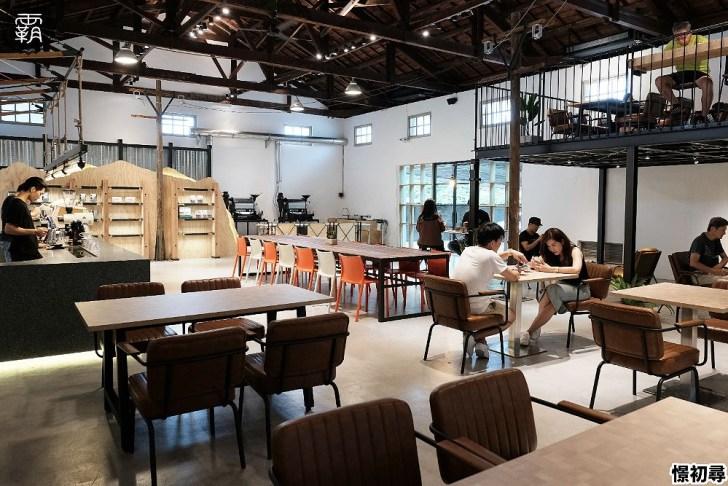 DSCF3771 01 - 農會老倉庫改建而成,憬初尋咖啡館,品味手沖咖啡細看老空間的新轉變~
