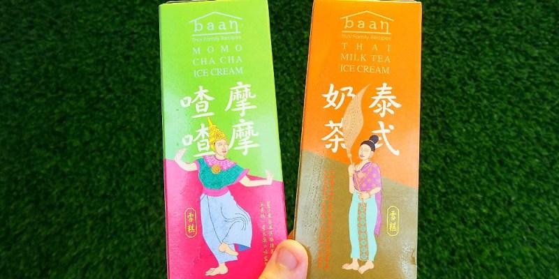 <7-11冰品> 7-ELEVEN新推出Baan泰奶雪糕、摩摩喳喳雪糕,泰奶控必吃的濃郁香甜味!