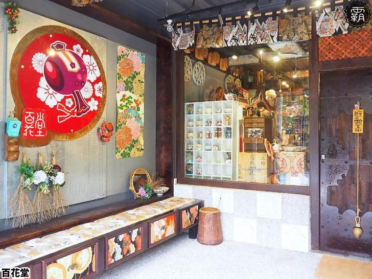 P9170005 01 - 古風情懷日雜店,百花堂百貨行,日式生活美學氛圍下享用定食餐點~
