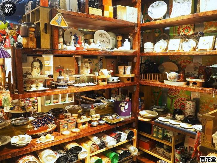 P9170010 01 - 古風情懷日雜店,百花堂百貨行,日式生活美學氛圍下享用定食餐點~