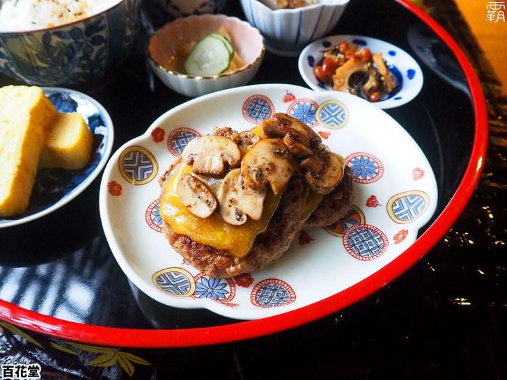 P9170077 01 - 古風情懷日雜店,百花堂百貨行,日式生活美學氛圍下享用定食餐點~