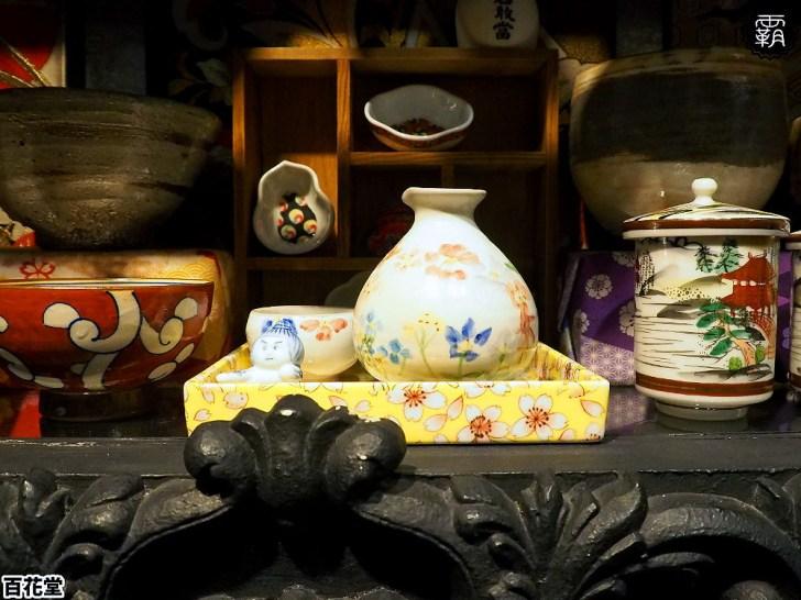 P9170108 01 - 古風情懷日雜店,百花堂百貨行,日式生活美學氛圍下享用定食餐點~