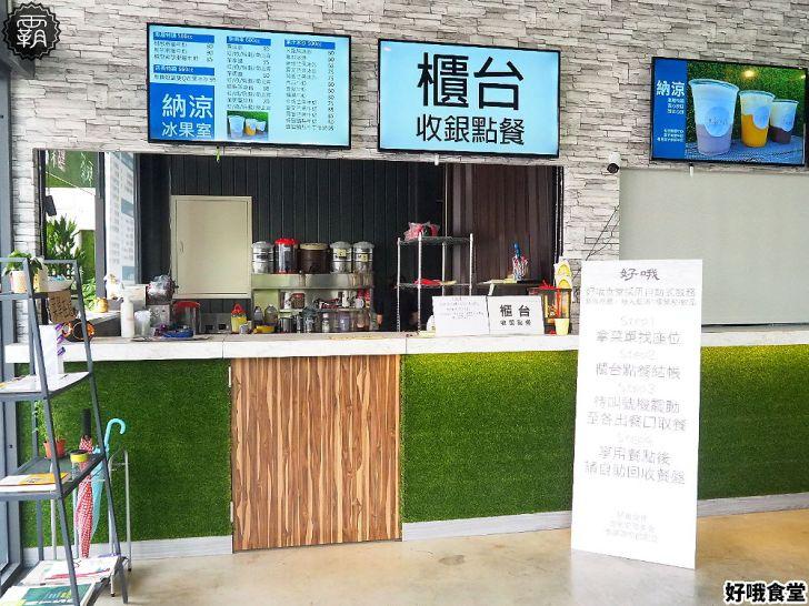P9240043 01 - 熱血採訪   台中最新美食街!好哦食堂,果汁冰沙、輕食早午餐、咖哩飯及鮮燉雞湯通通在這邊!(已歇業)