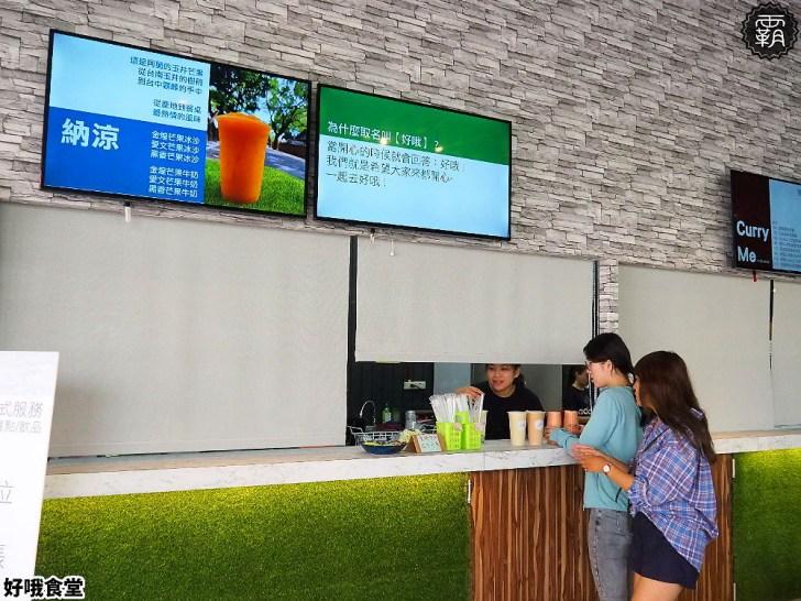 P9240050 01 - 熱血採訪   台中最新美食街!好哦食堂,果汁冰沙、輕食早午餐、咖哩飯及鮮燉雞湯通通在這邊!