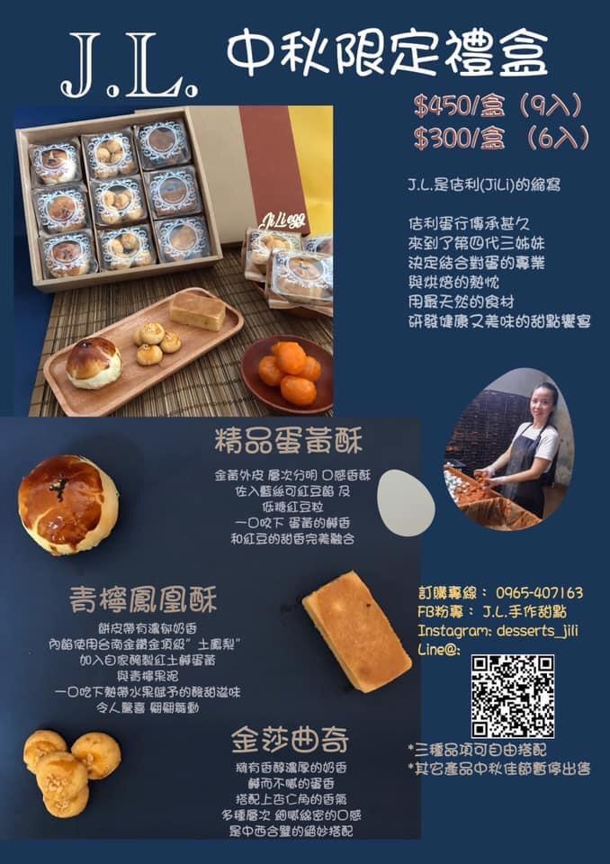 S  15450211 - 熱血採訪   傳承四代的佶利蛋行竟然賣起蛋黃酥!現場免費試吃,自家紅土鹹鴨蛋製作