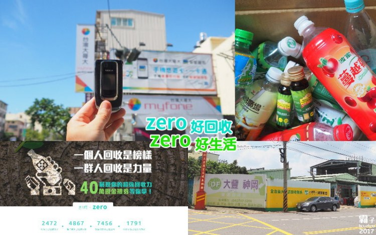 zero zero回收地圖邀大家作夥愛地球做環保,舊手機、資源回收打卡還能抽禮券喔!(大豐環保/台中資源回收/舊手機回收/合作體驗)