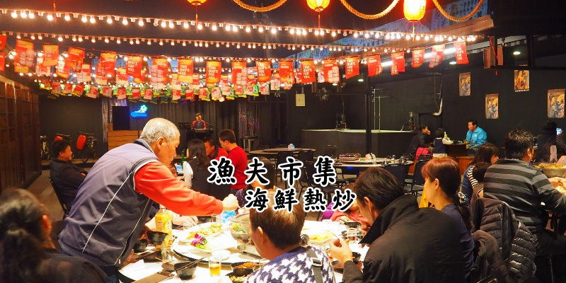 漁夫市集,復古廟會場地內吃著海鮮熱炒氣氛超嗨,主打活海鮮跟八八系列!(台中聚餐/台中合菜/台中活海鮮/台中台菜/試吃)
