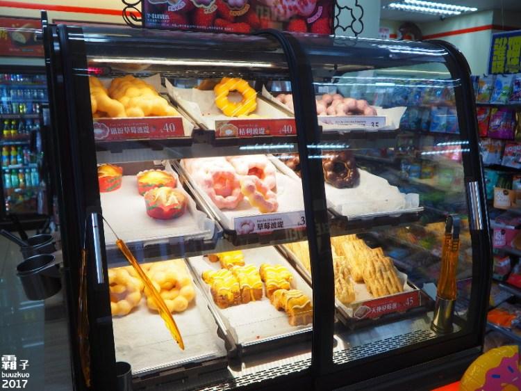 台中7-ELEVEN門市也買得到Mister Donut甜甜圈,有應景的大桔大利系列跟草莓季口味唷!(7-ELEVEN/Mister Donut/超商甜甜圈)