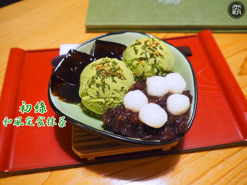 初綠和風定食抹茶,優雅的日式食堂,店內抹茶是用京都170年歷史的森半抹茶!(台中抹茶/台中定食/台中下午茶/中國醫商圈/試吃)