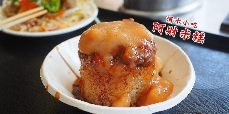 阿財米糕,清水在地最享譽盛名的米糕店,在地人外地遊客都愛吃!(清水米糕/清水小吃/海線美食)
