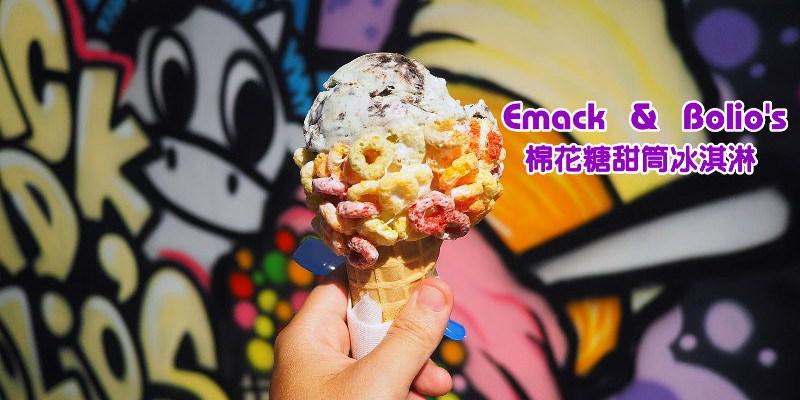 Emack & Bolio's 來自美國波士頓的甜筒冰淇淋,多種造型棉花糖甜筒跟冰淇淋還可以自選搭配喔!(台中大遠百美食/台中冰淇淋/台中甜點)
