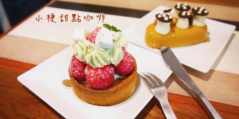 小梗甜點咖啡,初訪小梗甜點店,趁草莓季尾聲趕緊來吃個草莓塔!(台中SOGO商圈美食/草莓季/草悟道美食/台中咖啡館)