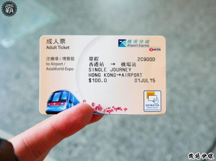 搭乘機場快線從香港機場快速的往返鬧區,還有市區預辦登機超便利的服務一定要試試看!(香港交通/香港旅遊/香港機場快線/香港市區預辦登機)
