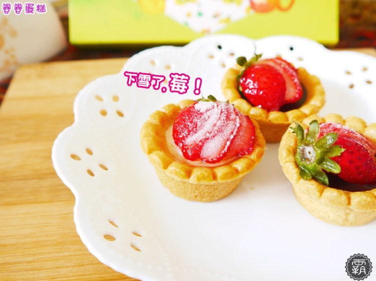 卷卷蛋糕,招牌戚風蛋糕之外還推出堅果塔禮盒,還有季節限定的草莓塔!!!(台中甜點/宅配甜點/台中戚風蛋糕/試吃)