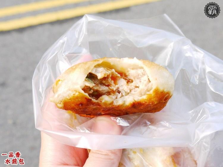 一品香水煎包,水煎包皮薄好滋味,還有會噴汁的豬肉餡餅!(大甲美食/鎮瀾宮小吃/台中水煎包)
