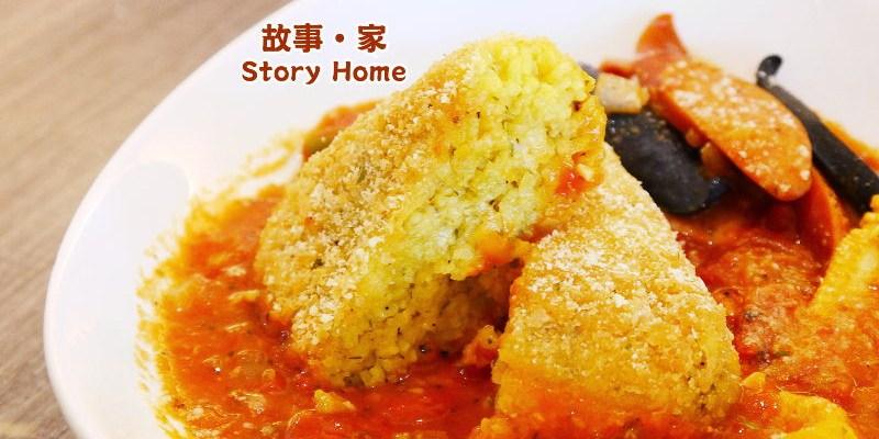 「故事˙家」義大利美食坊,居家氛圍的義式餐坊,獨特的香草飯糰融入了燉飯的吃法頗為有趣!(台中義式料理/台中早午餐/台中義式餐廳/台中飯糰/試吃)