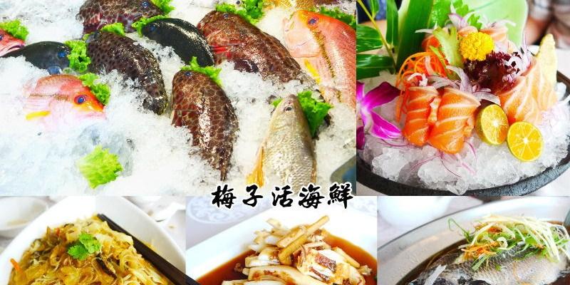 梅子活海鮮餐廳,沙鹿在地老字號海鮮餐廳,時令海鮮吃得出原味的鮮美!(台中中式餐廳/沙鹿美食/台中合菜餐廳)