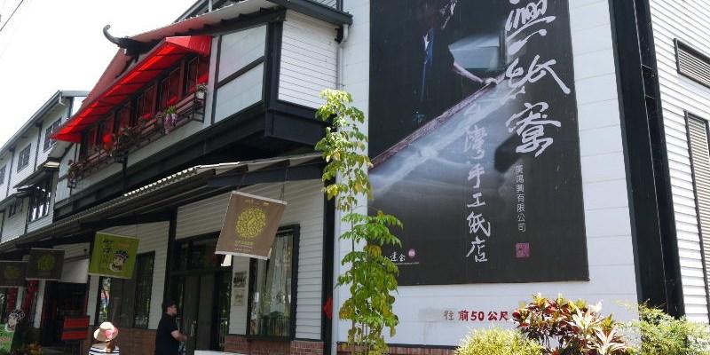 廣興紙寮,走進埔里了解在地文化產業,台灣第一間以造紙為主題的觀光工廠。(南投旅遊/埔里景點/台灣手工紙)