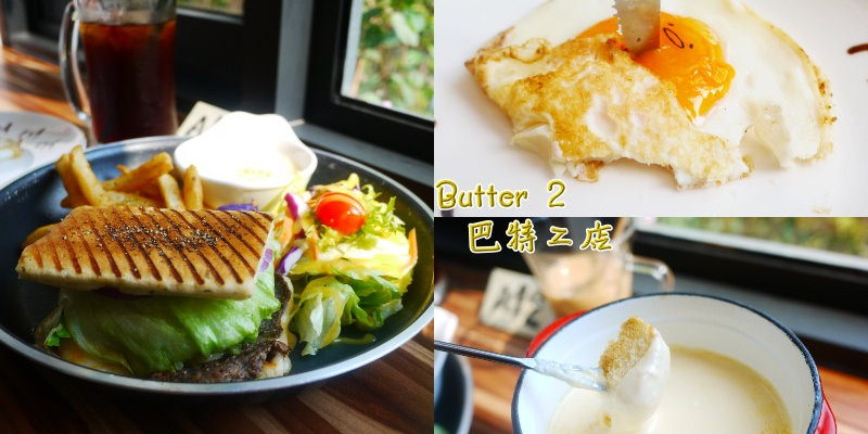 Butter 巴特2店之我殺了蛋黃哥!彰化知名早午餐店,巴特二店就在美術館附近的巷弄內。(台中輕食/蛋黃哥/美術館商圈/台中下午茶)
