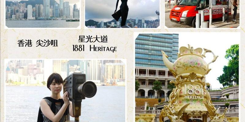 香港尖沙咀1881 Heritage,傍晚漫步星光大道欣賞維多利亞港景色~(尖沙咀景點/天星碼頭/星光大道)
