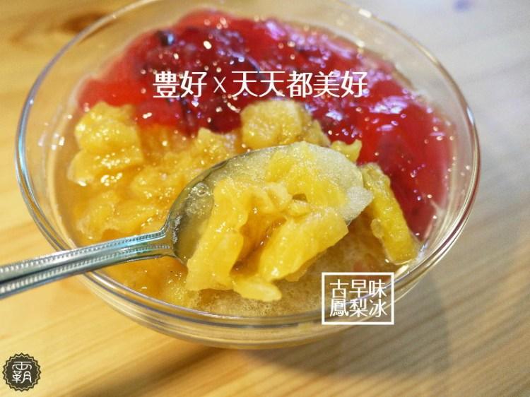 豊好 X 天天都美好,古早味的鳳梨冰,嘗一口令人懷年的酸甜味!(台中甜品/台中冰淇淋/古早味鳳梨冰)