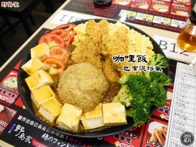 野島家咖哩屋一中店,咖哩飯也走混搭風,隨意搭配做出自己喜歡的口味。(一中街美食/台中咖哩/試吃/中友商圈/DIY咖哩)